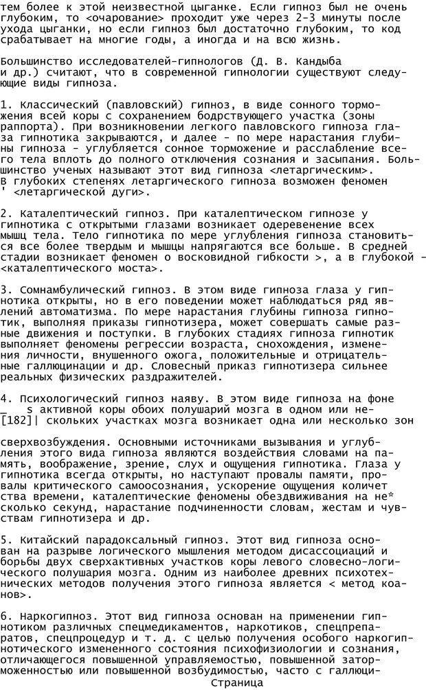 PDF. Криминальный гипноз. Кандыба В. М. Страница 180. Читать онлайн