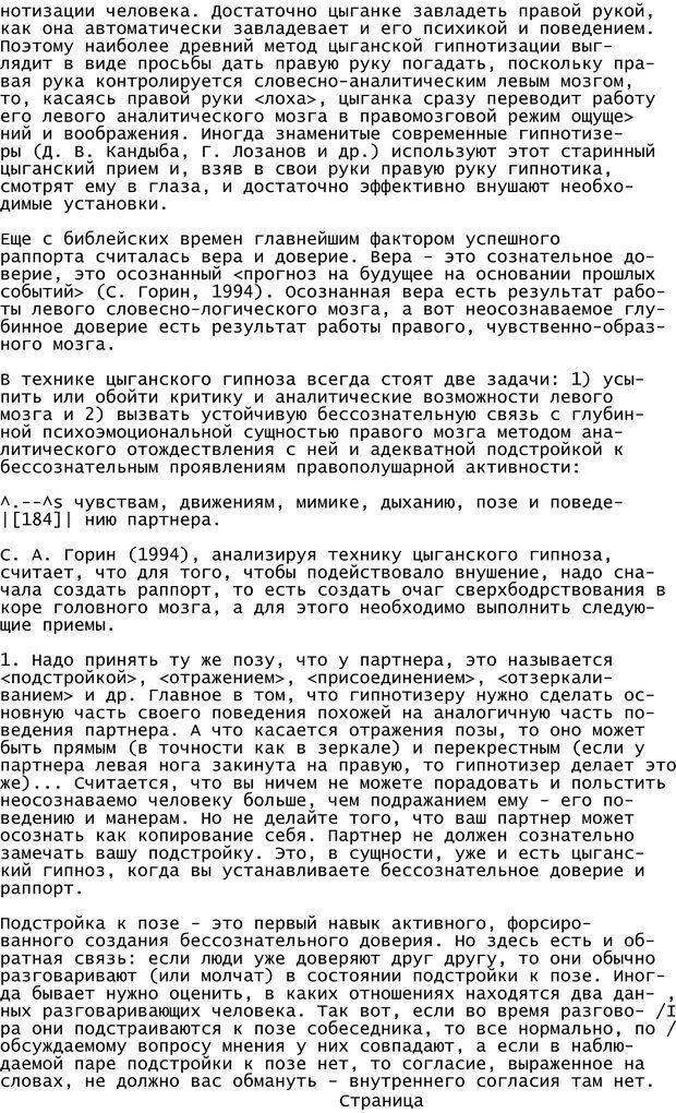 PDF. Криминальный гипноз. Кандыба В. М. Страница 182. Читать онлайн