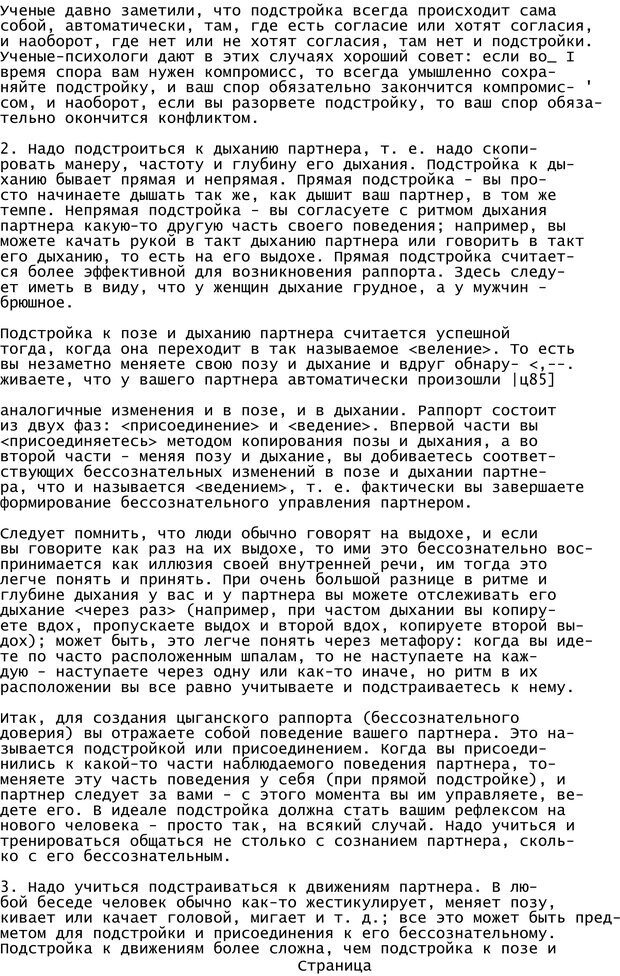 PDF. Криминальный гипноз. Кандыба В. М. Страница 183. Читать онлайн