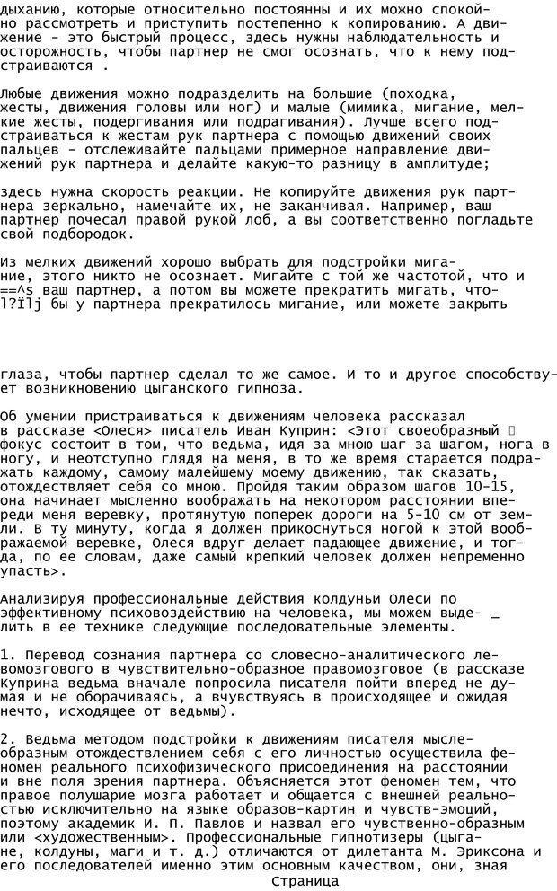 PDF. Криминальный гипноз. Кандыба В. М. Страница 184. Читать онлайн