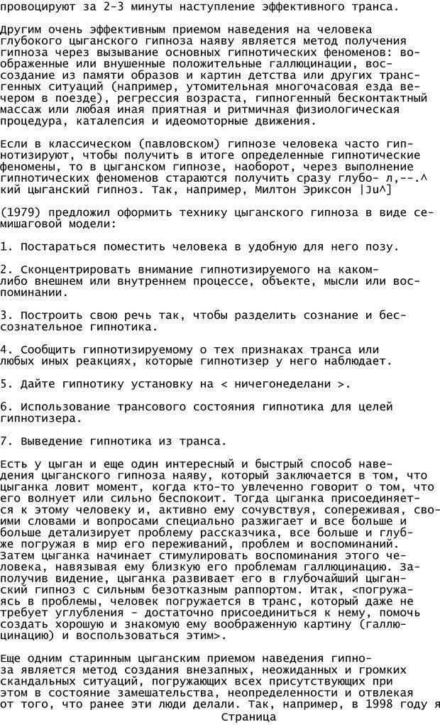 PDF. Криминальный гипноз. Кандыба В. М. Страница 187. Читать онлайн