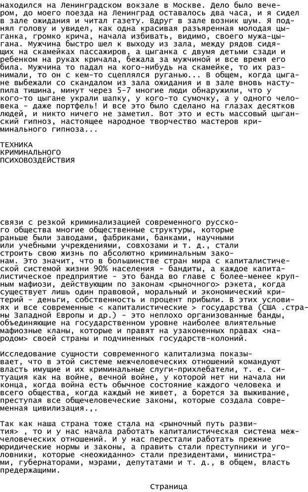 PDF. Криминальный гипноз. Кандыба В. М. Страница 188. Читать онлайн