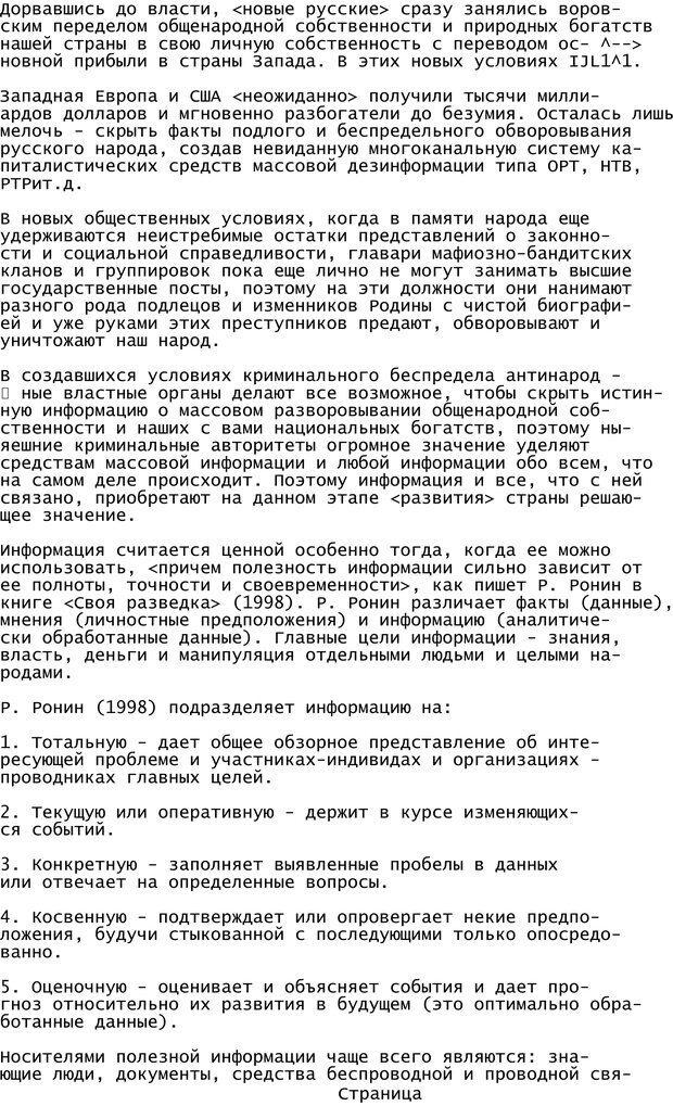 PDF. Криминальный гипноз. Кандыба В. М. Страница 189. Читать онлайн