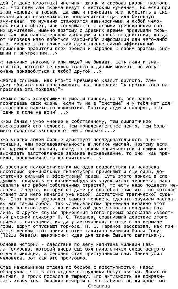 PDF. Криминальный гипноз. Кандыба В. М. Страница 19. Читать онлайн
