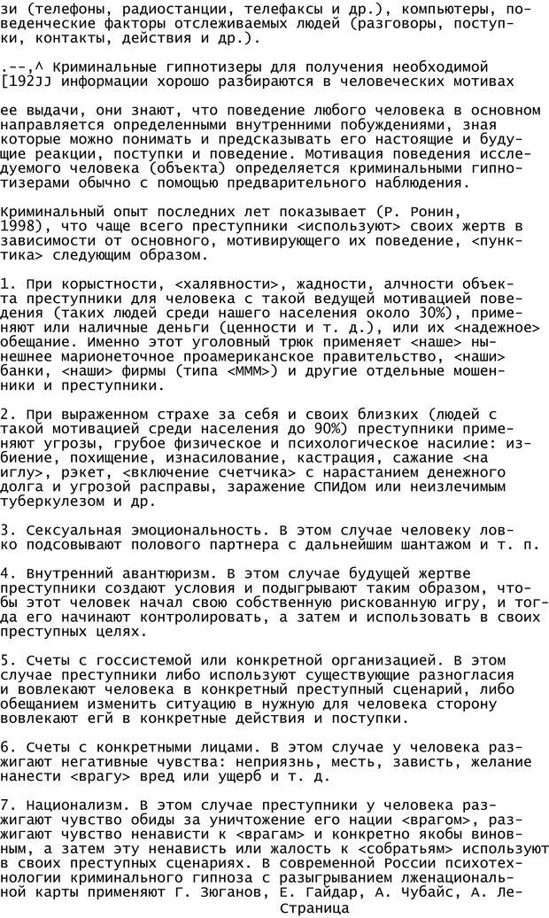 PDF. Криминальный гипноз. Кандыба В. М. Страница 190. Читать онлайн