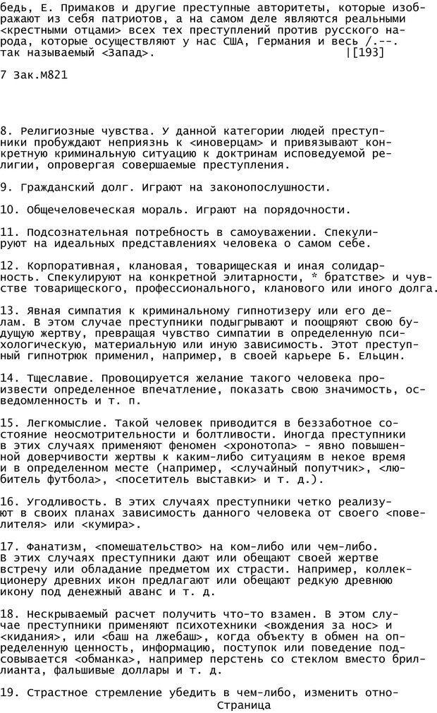 PDF. Криминальный гипноз. Кандыба В. М. Страница 191. Читать онлайн