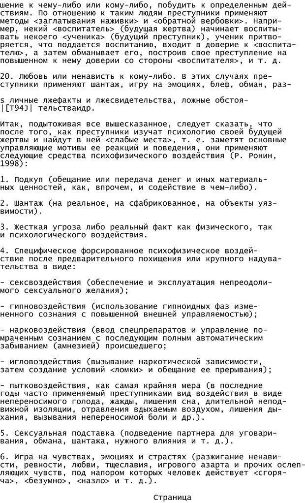 PDF. Криминальный гипноз. Кандыба В. М. Страница 192. Читать онлайн