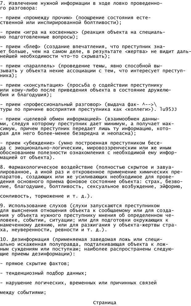 PDF. Криминальный гипноз. Кандыба В. М. Страница 193. Читать онлайн
