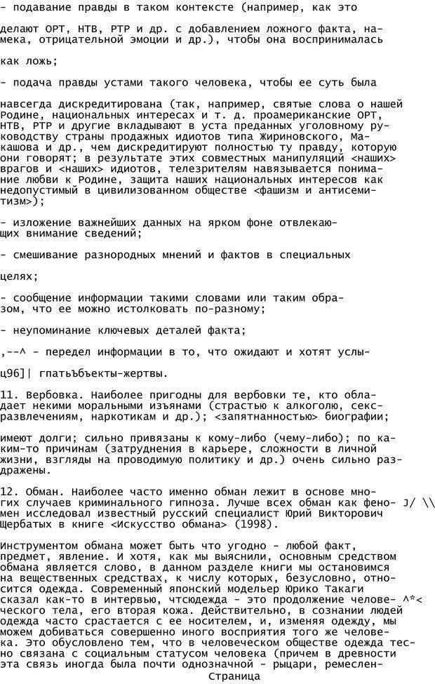 PDF. Криминальный гипноз. Кандыба В. М. Страница 194. Читать онлайн