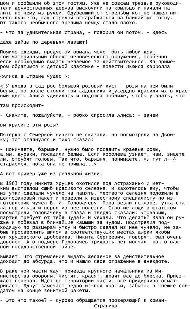 PDF. Криминальный гипноз. Кандыба В. М. Страница 199. Читать онлайн