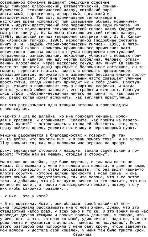 PDF. Криминальный гипноз. Кандыба В. М. Страница 2. Читать онлайн