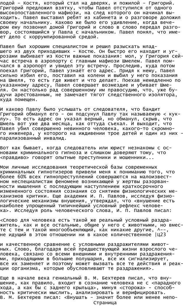 PDF. Криминальный гипноз. Кандыба В. М. Страница 20. Читать онлайн