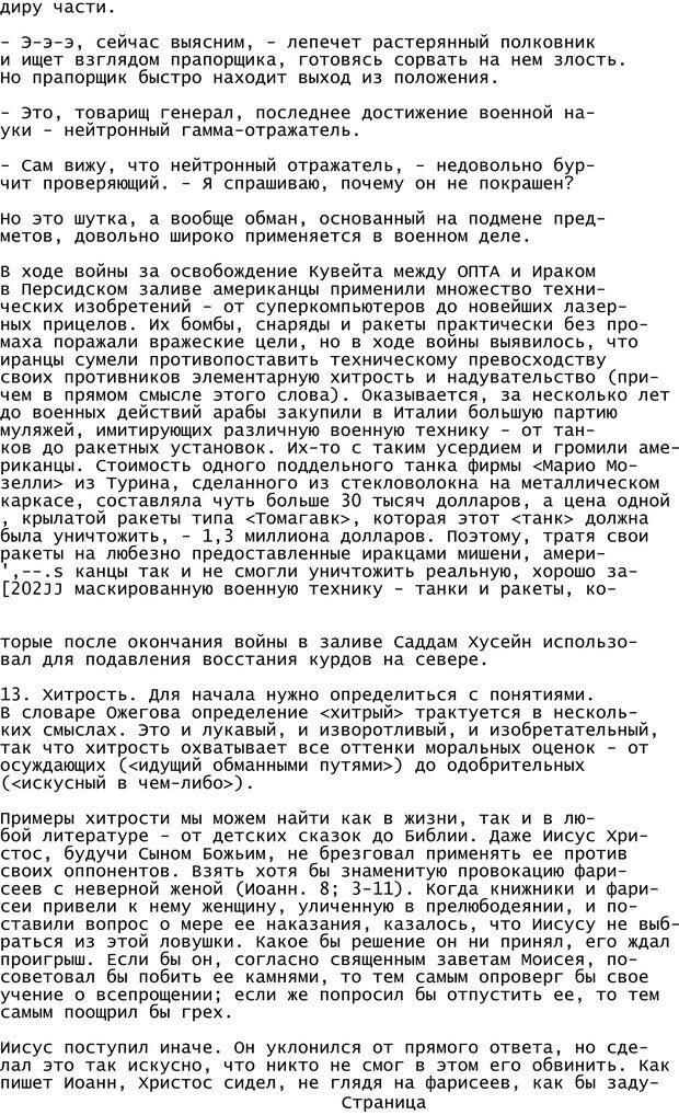 PDF. Криминальный гипноз. Кандыба В. М. Страница 200. Читать онлайн