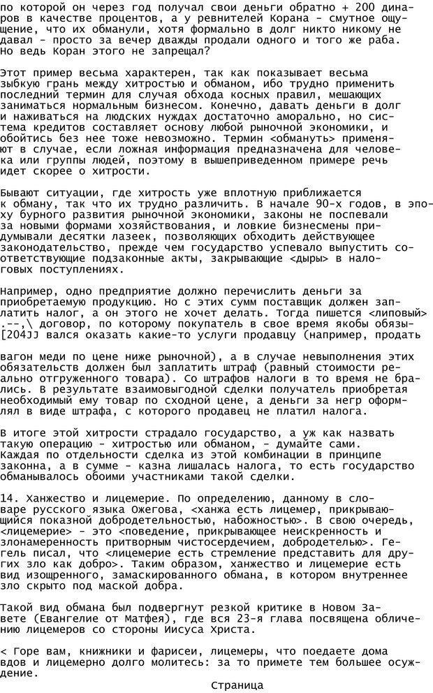 PDF. Криминальный гипноз. Кандыба В. М. Страница 202. Читать онлайн