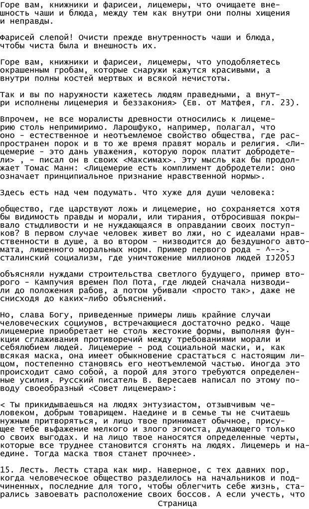 PDF. Криминальный гипноз. Кандыба В. М. Страница 203. Читать онлайн