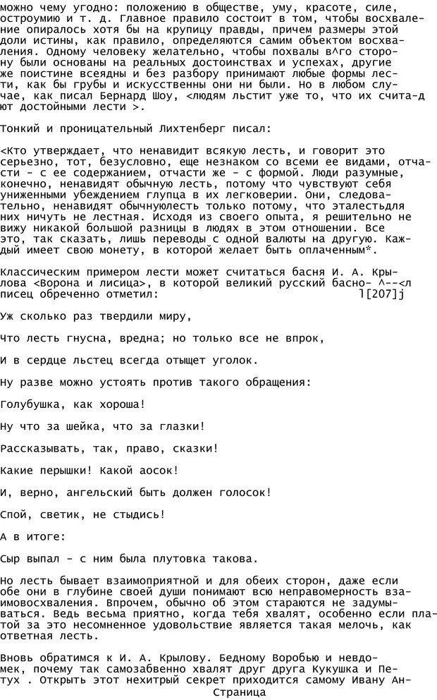 PDF. Криминальный гипноз. Кандыба В. М. Страница 205. Читать онлайн