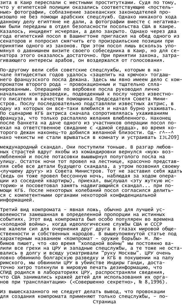 PDF. Криминальный гипноз. Кандыба В. М. Страница 207. Читать онлайн