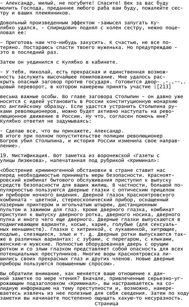 PDF. Криминальный гипноз. Кандыба В. М. Страница 211. Читать онлайн