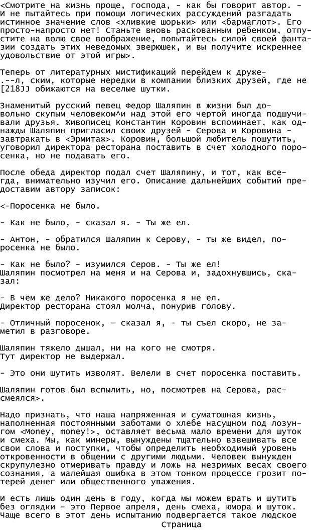 PDF. Криминальный гипноз. Кандыба В. М. Страница 216. Читать онлайн