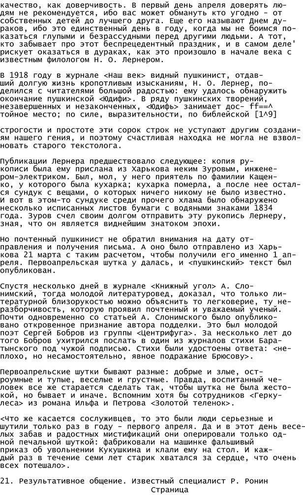 PDF. Криминальный гипноз. Кандыба В. М. Страница 217. Читать онлайн