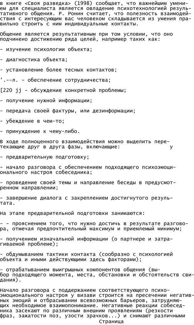 PDF. Криминальный гипноз. Кандыба В. М. Страница 218. Читать онлайн