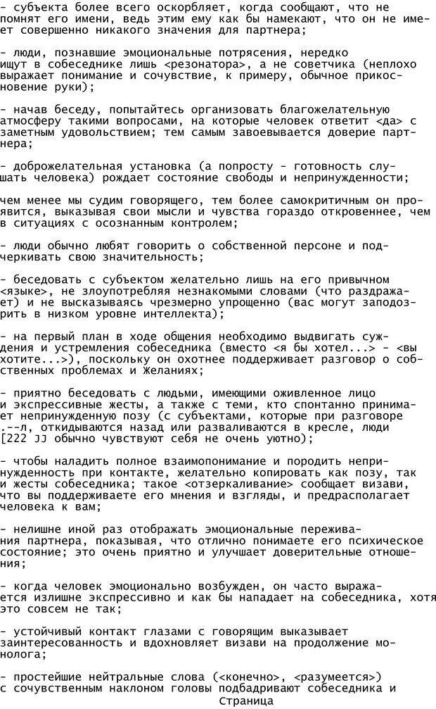 PDF. Криминальный гипноз. Кандыба В. М. Страница 220. Читать онлайн