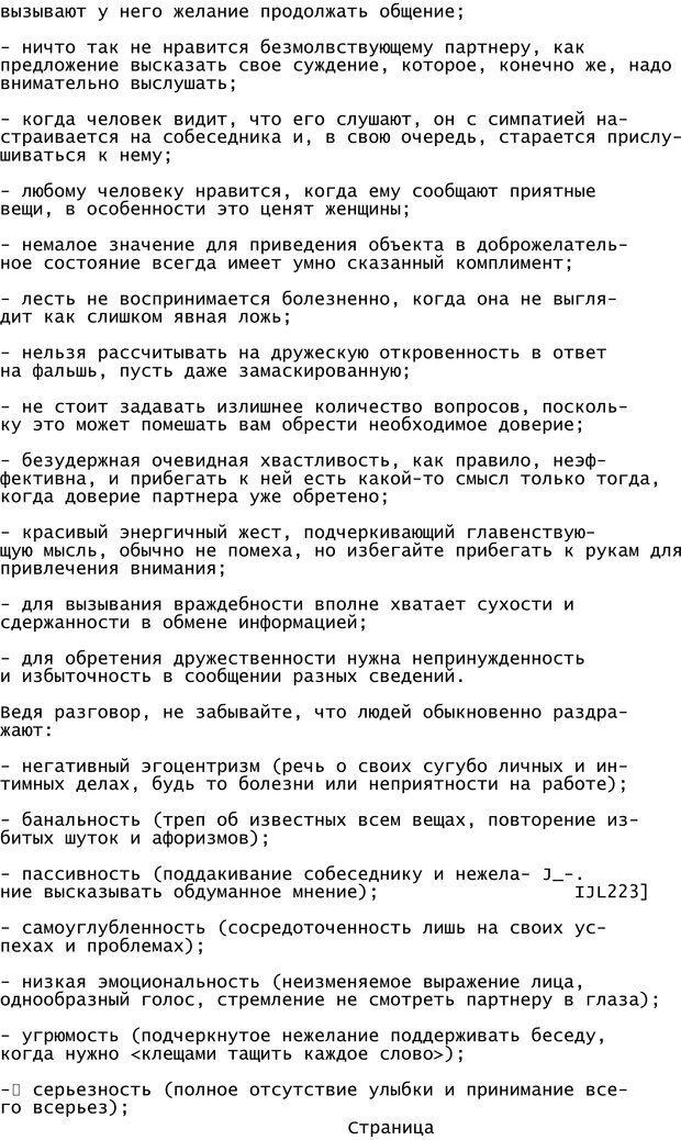 PDF. Криминальный гипноз. Кандыба В. М. Страница 221. Читать онлайн