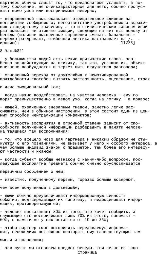 PDF. Криминальный гипноз. Кандыба В. М. Страница 224. Читать онлайн