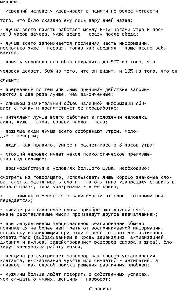 PDF. Криминальный гипноз. Кандыба В. М. Страница 225. Читать онлайн