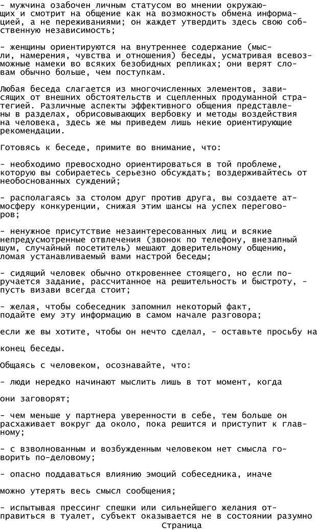 PDF. Криминальный гипноз. Кандыба В. М. Страница 226. Читать онлайн