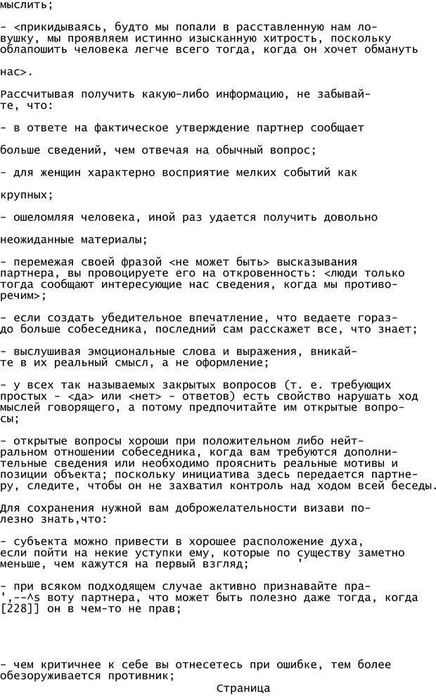 PDF. Криминальный гипноз. Кандыба В. М. Страница 227. Читать онлайн