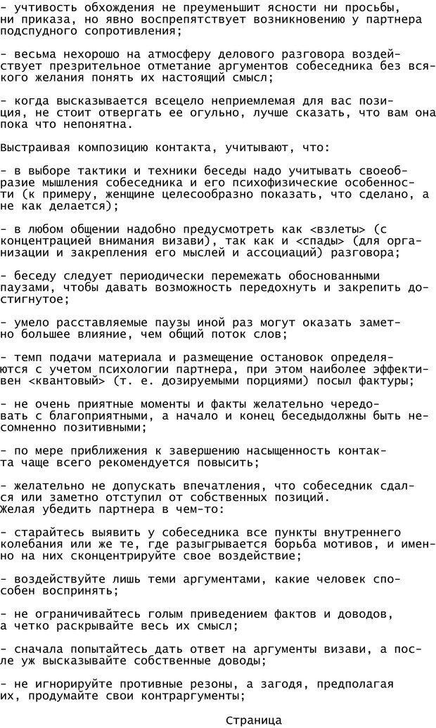 PDF. Криминальный гипноз. Кандыба В. М. Страница 228. Читать онлайн
