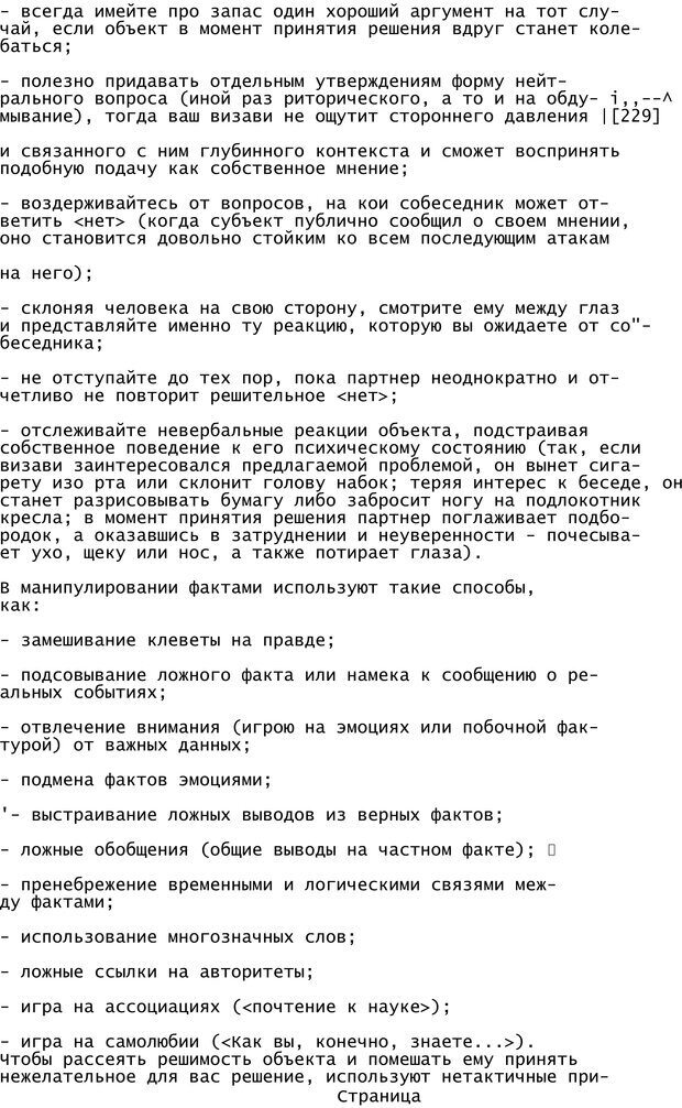PDF. Криминальный гипноз. Кандыба В. М. Страница 229. Читать онлайн
