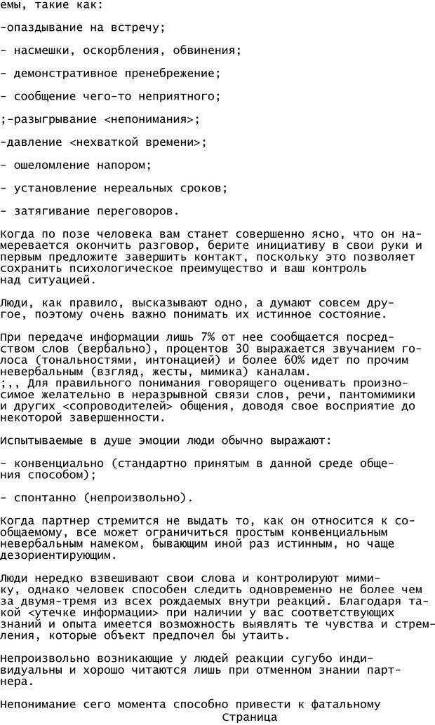 PDF. Криминальный гипноз. Кандыба В. М. Страница 230. Читать онлайн