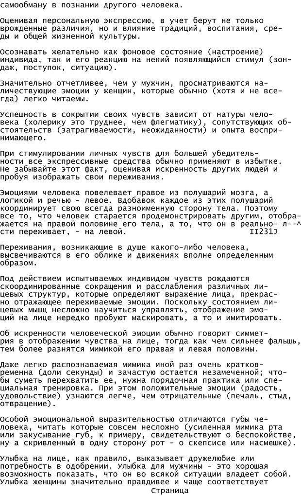 PDF. Криминальный гипноз. Кандыба В. М. Страница 231. Читать онлайн