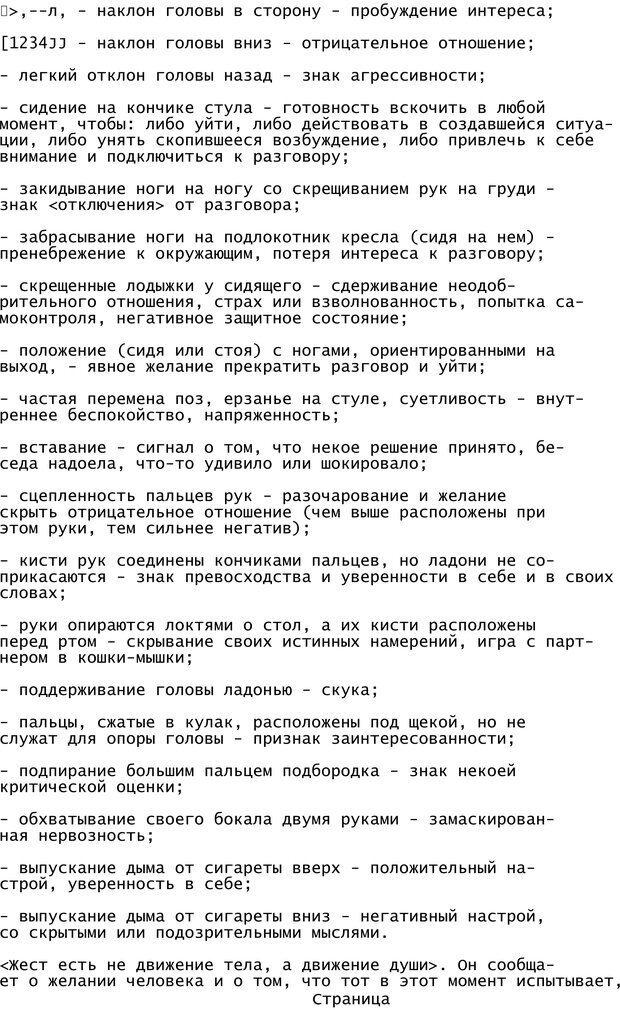 PDF. Криминальный гипноз. Кандыба В. М. Страница 235. Читать онлайн