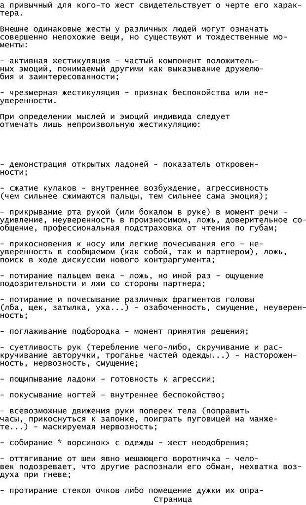 PDF. Криминальный гипноз. Кандыба В. М. Страница 236. Читать онлайн