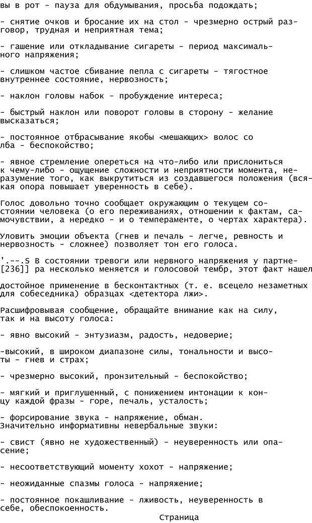 PDF. Криминальный гипноз. Кандыба В. М. Страница 237. Читать онлайн