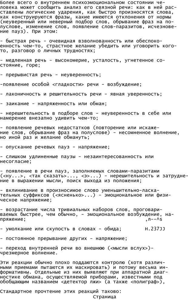 PDF. Криминальный гипноз. Кандыба В. М. Страница 238. Читать онлайн