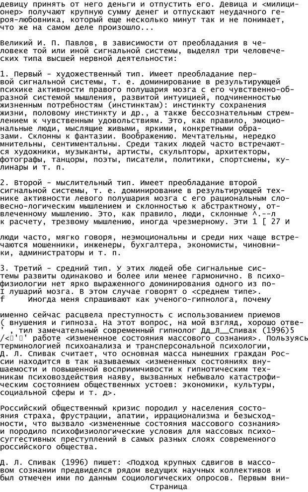 PDF. Криминальный гипноз. Кандыба В. М. Страница 24. Читать онлайн