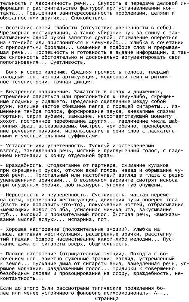 PDF. Криминальный гипноз. Кандыба В. М. Страница 240. Читать онлайн