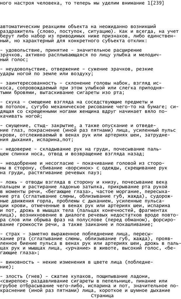PDF. Криминальный гипноз. Кандыба В. М. Страница 241. Читать онлайн