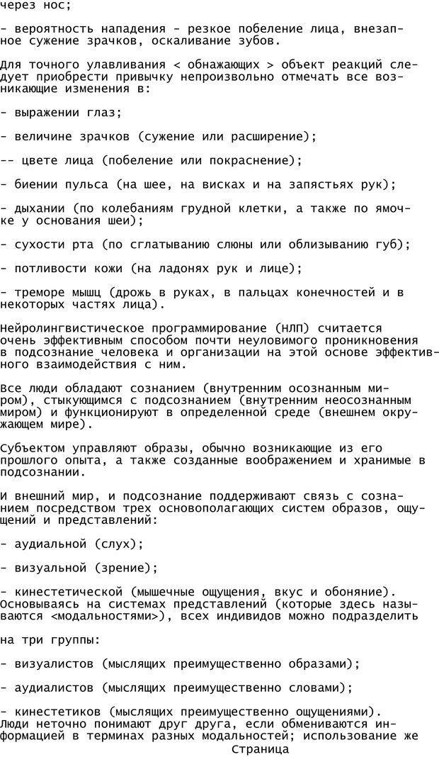 PDF. Криминальный гипноз. Кандыба В. М. Страница 242. Читать онлайн