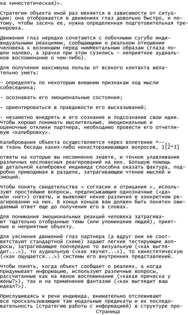 PDF. Криминальный гипноз. Кандыба В. М. Страница 245. Читать онлайн