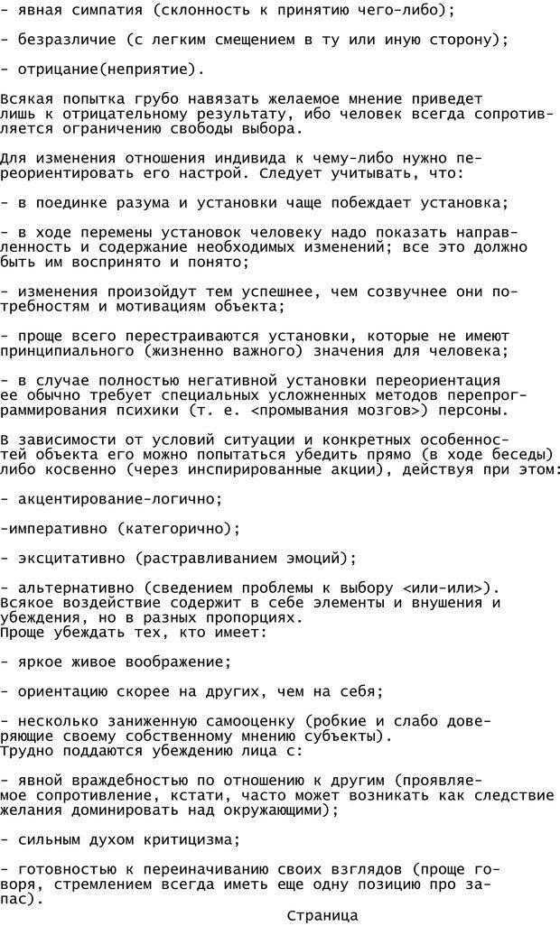 PDF. Криминальный гипноз. Кандыба В. М. Страница 248. Читать онлайн