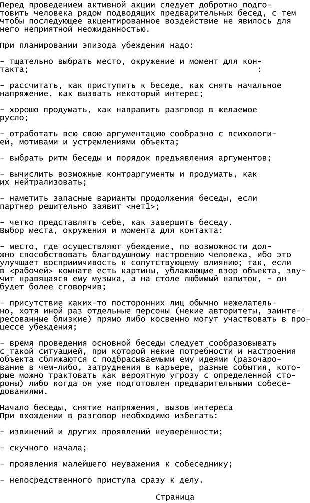 PDF. Криминальный гипноз. Кандыба В. М. Страница 249. Читать онлайн