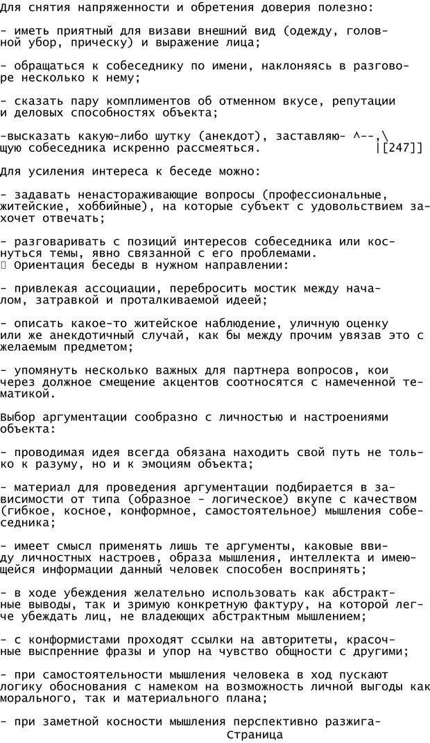 PDF. Криминальный гипноз. Кандыба В. М. Страница 250. Читать онлайн