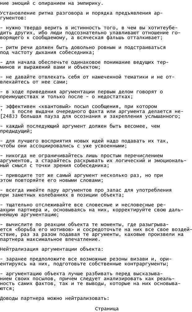 PDF. Криминальный гипноз. Кандыба В. М. Страница 251. Читать онлайн