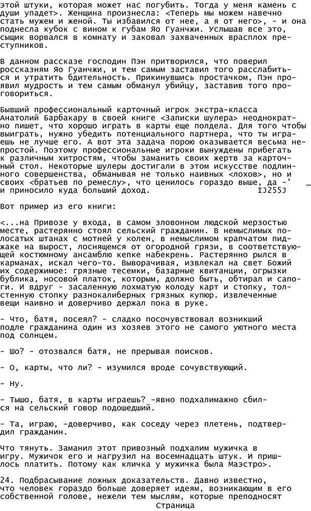 PDF. Криминальный гипноз. Кандыба В. М. Страница 258. Читать онлайн