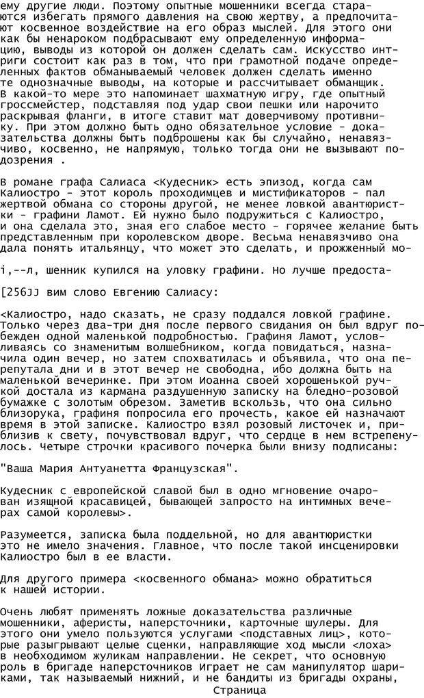 PDF. Криминальный гипноз. Кандыба В. М. Страница 259. Читать онлайн